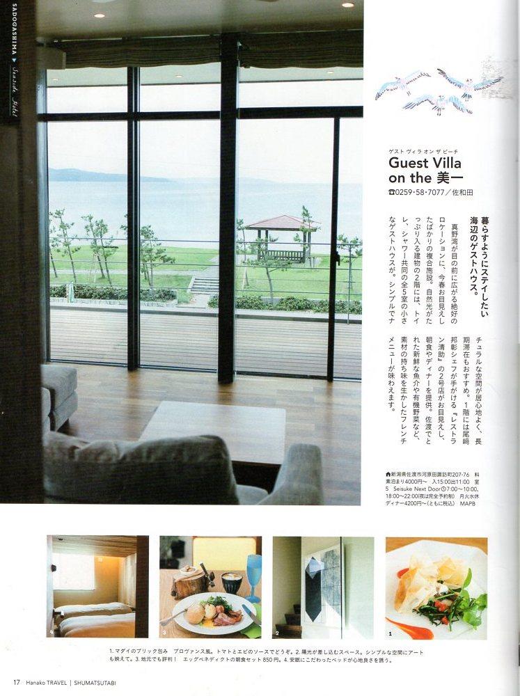 2015年9月 Hanako特別編集号