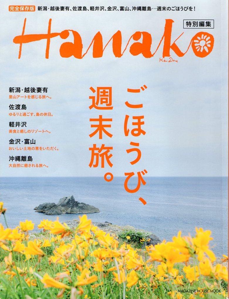 Hanako特別編集号