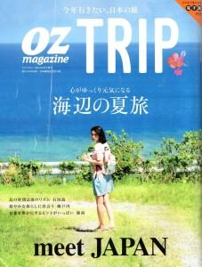 オズマガジン増刊 TRIP 2015年8月号