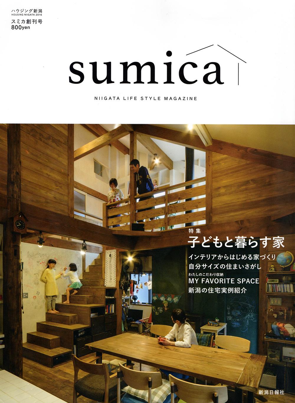 sumica 2016年11月号