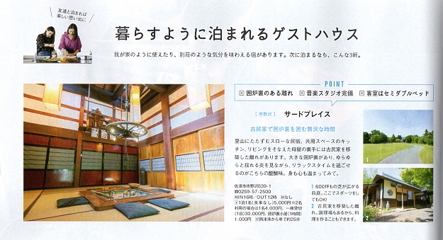 月刊新潟こまち下越版 Komachi 2017年11月号